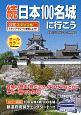 続 日本100名城に行こう 公式スタンプ帳つき
