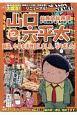 総務部総務課 山口六平太 師走-しわす-、今年もお世話しました、なりました!
