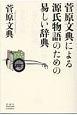 菅原文典による源氏物語のための易しい辞典