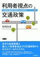 利用者視点の交通政策 人口減少・低成長下時代をいかに生きるか