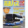 高速バス時刻表 2018~2019冬春 (58)