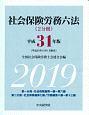 社会保険労務六法 平成31年
