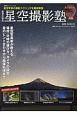 成澤広幸の星空撮影塾 DVD付