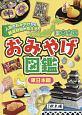 日本全国おみやげ図鑑 東日本編 図書館用特別堅牢製本図書
