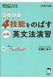 4技能をのばす必須英文法演習 英語の超人になる!アルク学参シリーズ 大学入試