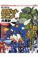 サンライズロボットアニメ大解剖 日本の名作漫画アーカイブシリーズ