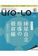 泌尿器Care&Cure Uro-Lo 23-6 2018.6 特集:まるごと 排尿自立指導の最前線-治療&ケア・指導料算定 みえる・わかる・ふかくなる