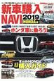 新車購入NAVI 2019 HONDA CARトップ特別編集