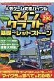 人気ゲーム究極バイブル マインクラフト基礎~レッドストーン らくらく講座シリーズ