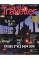 CRUISE Traveller Winter2019 いま、「見知らぬ港町」へ