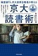 偏差値95、京大首席合格者が教える「京大読書術」 仕事にも勉強にも必須な 「理解力」と「連想力」が劇