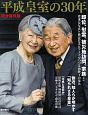 平成皇室の30年<完全保存版>
