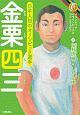 金栗四三 オリンピック・パラリンピックにつくした人びと 日本人初のオリンピック選手