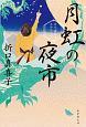 月虹の夜市 日本橋船宿あやかし話