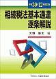 相続税法基本通達逐条解説<平成30年12月改訂版>