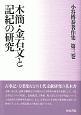 木簡・金石文と記紀の研究 小谷博泰著作集3