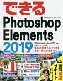 できるPhotoshop Elements 2019 Windows & macOS対応