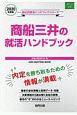商船三井の就活ハンドブック 会社別就活ハンドブックシリーズ 2020
