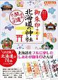 御朱印でめぐる北海道の神社 週末開運さんぽ 地球の歩き方御朱印シリーズ