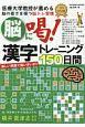 脳に喝!漢字トレーニング150日間 医療大学教授が薦める脳の若さを保つ脳トレ習慣