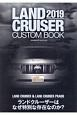 LAND CRUISER CUSTOM BOOK 2019