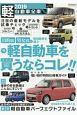軽自動車全車カタログ 2019