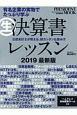 生決算書レッスン<最新版> 2019