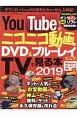 YouTubeとニコニコ動画をDVD&ブルーレイにしてTVで見る本 2019