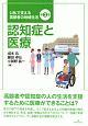 認知症と医療 公私で支える高齢者の地域生活2