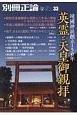 別冊正論 靖國神社創立150年 英霊と天皇御親拝 (33)