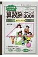 やわらか頭になる!算数脳トレーニングBOOK チャレンジ編 朝日小学生新聞の学習シリーズ
