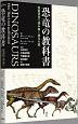 恐竜の教科書 最新研究で読み解く進化の謎