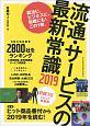 日経MJトレンド情報源 流通・サービスの最新常識 2019