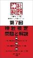 第7回 神社検定 問題と解説 三級・二級・一級 平成30年