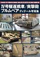 4号駆逐戦車/突撃砲/ブルムベアディテール写真集