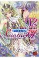 聖闘士星矢 セインティア翔(12)
