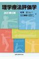 理学療法評価学<改訂第6版>