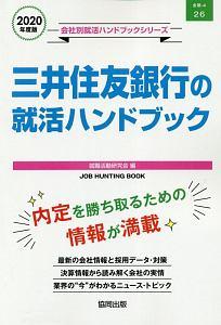 三井住友銀行の就活ハンドブック 会社別就活ハンドブックシリーズ 2020