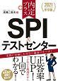 内定プラス SPI&テストセンター 2021
