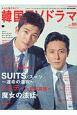もっと知りたい!韓国TVドラマ (88)
