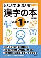 漢字の本 小学1年生<改訂4版>