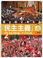 池上彰と考える 「民主主義」 民主主義の国、そうでない国 (2)