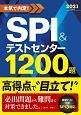 本気で内定! SPI&テストセンター1200題 2021