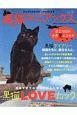 黒猫マニアックス (3)
