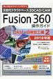 Fusion360操作ガイド CAM・切削加工編 2019 次世代クラウドベース3DCAD/CAM(2)