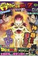 DRAGON BALL Z 復活の「F」 アニメコミックス