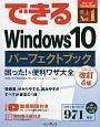 できるWindows10 パーフェクトブック 困った!&便利ワザ大全<改訂4版>
