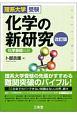 理系大学受験 化学の新研究<改訂版> 化学基礎収録