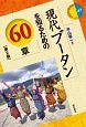 現代ブータンを知るための60章<第2版> エリア・スタディーズ47