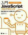入門JavaScriptプログラミング 開発の現場に強くなる基礎力をたしかなものに